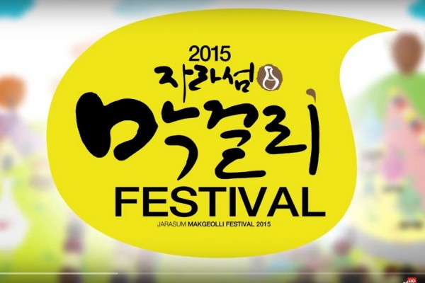 Koreans Enjoyed Jarasum Makgeolli Festival Like the Oktoberfest