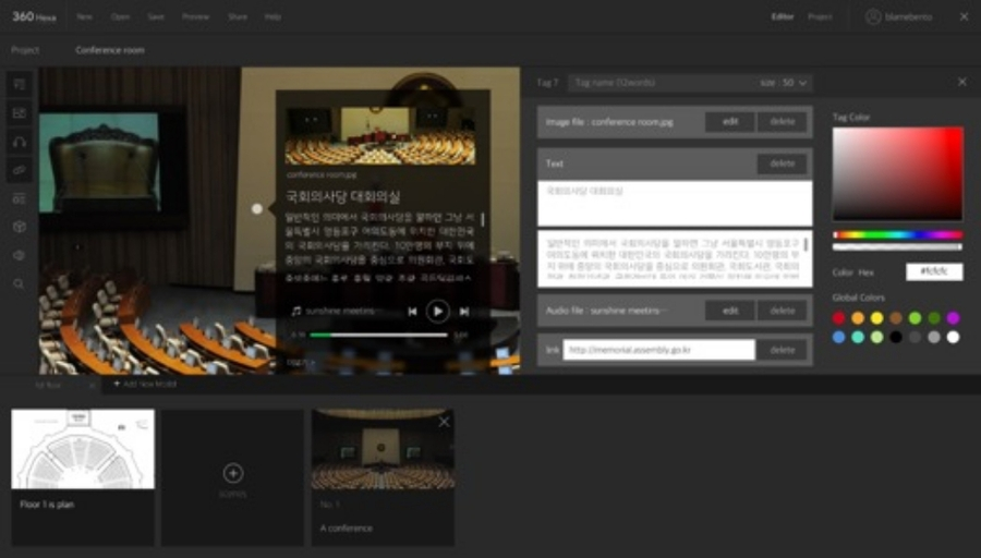DATAKING Releases 360˚VR3D Editor, '360Hexagon', Which Can be Used