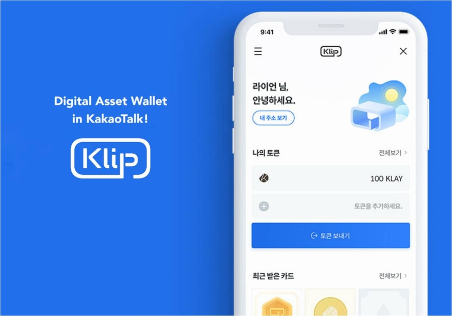 [PangyoTechnoValley] Global Company selects Kakao Blockchain Subsidiary Ground X