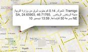 <strong>Example of TLD Landmarks from Riyadh in Saudi Arabia as an SMS Message in Arabic.</strong>