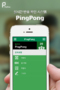 Waterbear Soft's Free Application with Real-Time Class Experience Service 'PingPong'