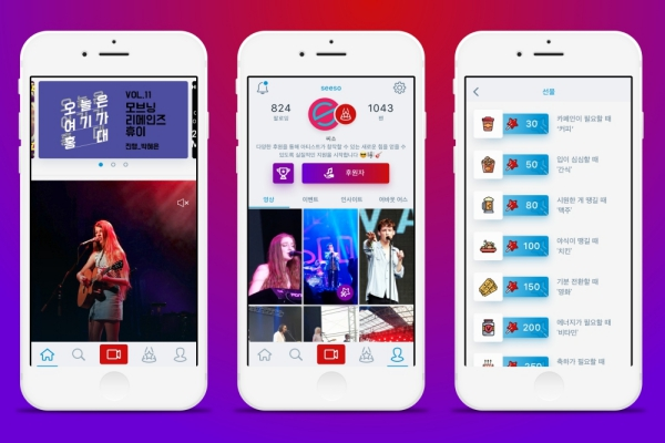 Fandom-Based Video Platform 'SeeSo Music' Updates App to Support Rookie and Underground Musicians