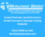 WorldwideGreeks.com a Greek Event, Greek Festival and Greek Concert Calendar Website Launches