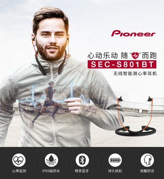 Pioneer Corporation Launches World's First Sports Earphones using Graphene Diaphragm with Heart Rate Sensing in China Market
