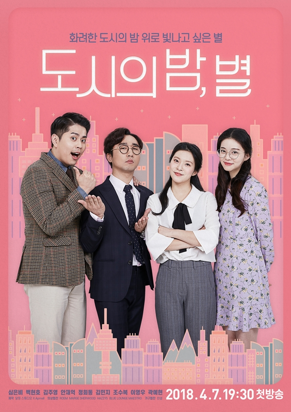 Real Office Web Drama 'Night of the City, Star', Supported by Amore Pacific, will Premiere on 7th of April