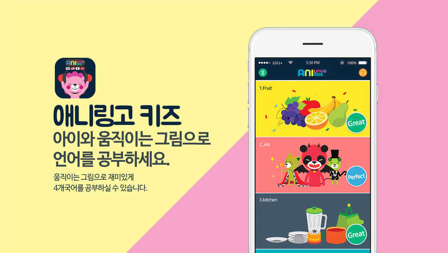 DMEDU Launches 'ANY LINGO KIDS' on Jun 18th that Enables 4 Language Learning with Only Picture and Sound!