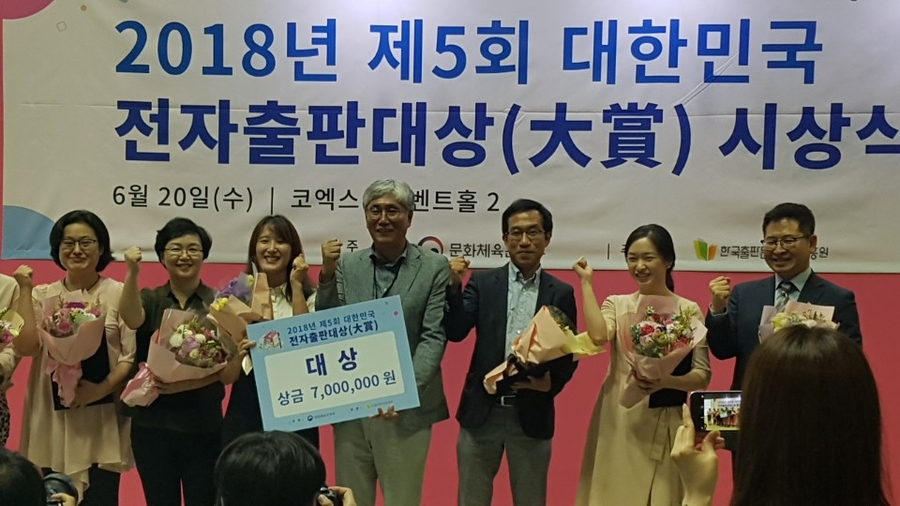 D&P Corporation, Awarded the Excellence Prize in the 5th Korea Electronic Publishing Grand Prize in 2018 with 'AR Science Expedition'