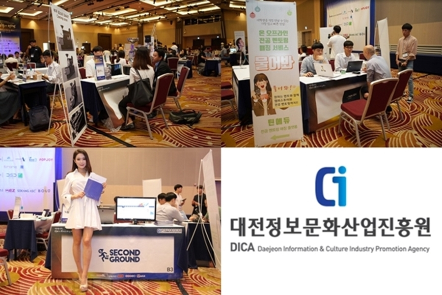 [MIK 2018] Daejeon Information & Culture Industry Promotion Agency (DICA) Embarks on Establishing a Successful Business Foundation with Promising Korean Startup Firms
