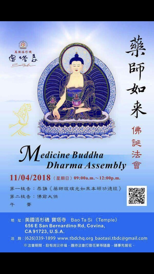 Medicine Buddha Dharma Assembly Held by True Buddha-Dharma Center at Bao Ta Si Temple