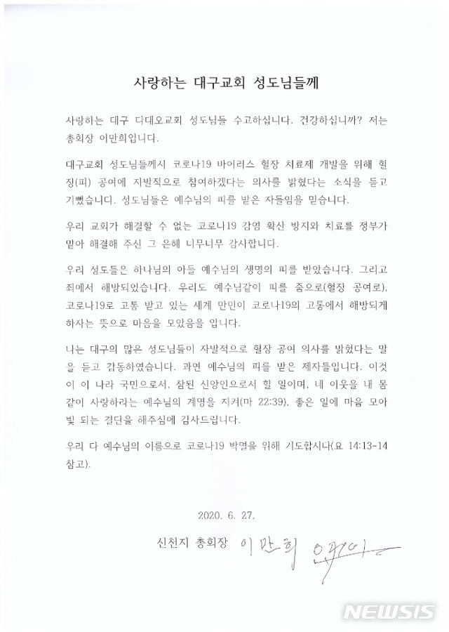 "Lee Man-hee Writes a Letter regarding Shincheonji Members' Plasma Donation: ""Freeing the World through Our Blood"""