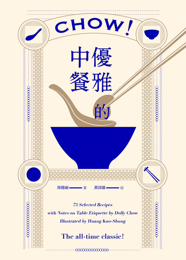 CHOW! Secrets of Chinese Cooking Wins 2020 Gourmand World Cookbook Award