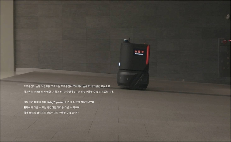[Pangyo Techno Valley, Innovation hub in ASIA] Dogugonggan that Changes the Security Paradigm with Autonomous Robots Demonstration of Patrol Robot and Quarantine Robot at PAMS 2020