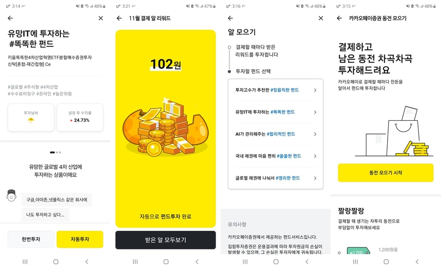 [Pangyo 2020 Year End Report] Kakao Pay's Payment Transaction Amount Increased by 72% Compared to the Same Period Last Year