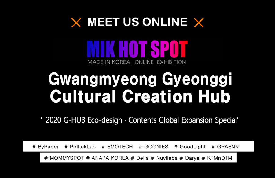 Gwangmyeong Gyeonggi Cultural Creation Hub Special 'MIK HOT SPOT (Made in Korea Online Trade fair) was held on the 4th