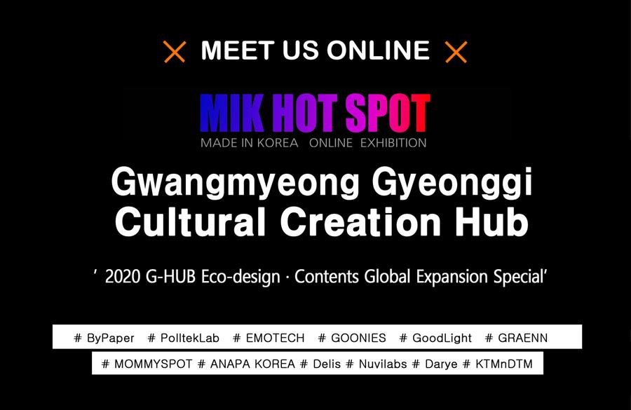 Gwangmyeong Gyeonggi Cultural Creation Hub Special 'MIK HOT SPOT (Made in Korea Online Trade fair) was held on the 4th