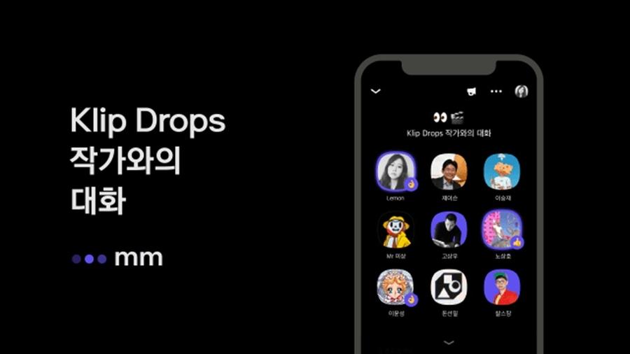 [Pangyo Tech] Ground X Talks to Klipdrops Artists at Kakao mm