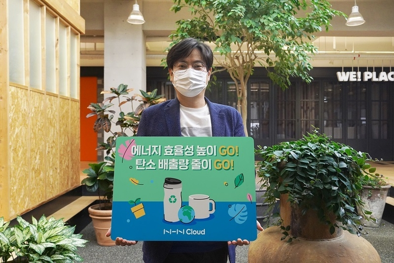 NHN joins MOE's GO!GO! Challenge to Lead the Carbon Emission Reduction Campaign